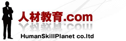 人材教育.com