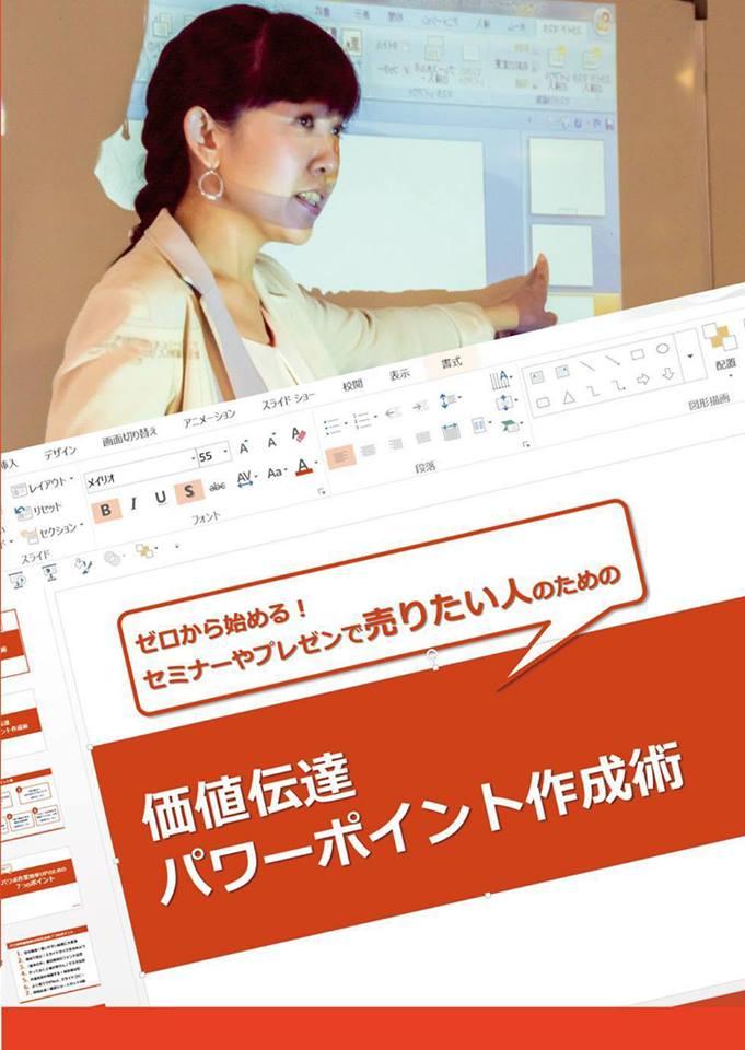 DVD教材【価値伝達パワーポイント作成術】